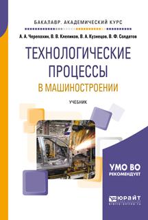 Фото - А. А. Черепахин Технологические процессы в машиностроении. Учебник для академического бакалавриата а а черепахин в а кузнецов технологические процессы в машиностроении учебное пособие