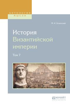 istoriya vizantiyskoy imperii v 8 t tom 7