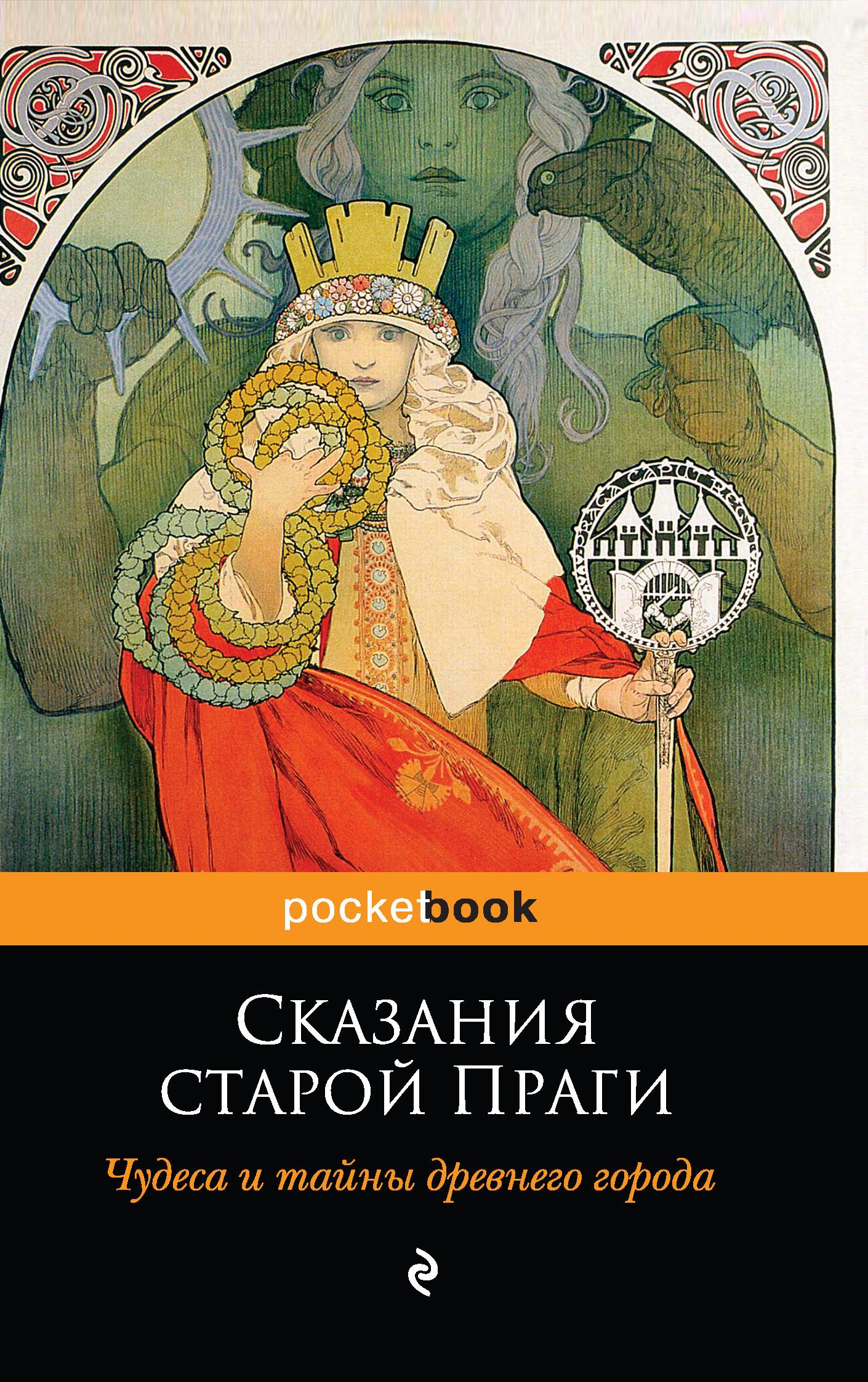 Адольф Вениг Сказания старой Праги. Чудеса и тайны древнего города вениг а сказания старой праги