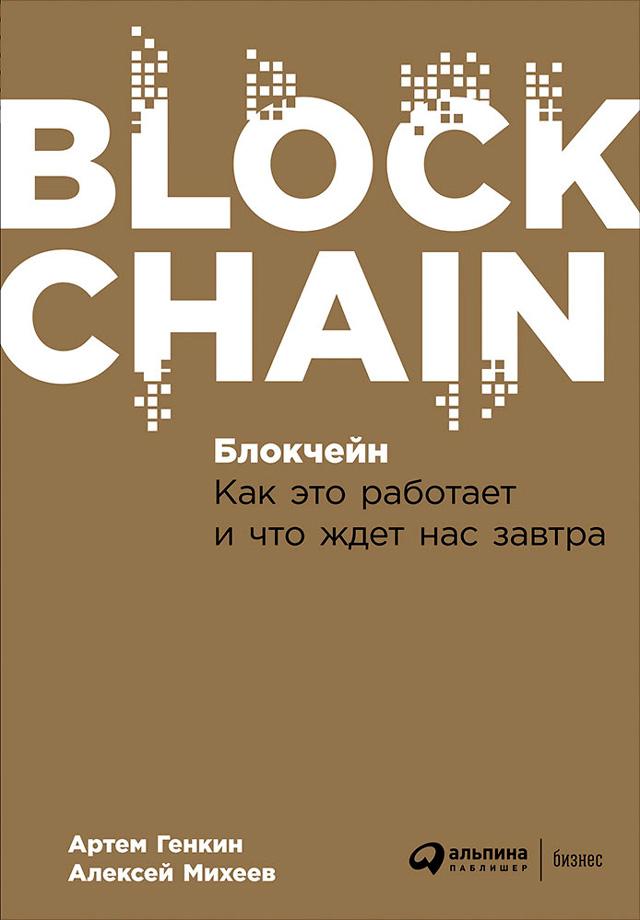 Обложка книги. Автор - Артем Генкин