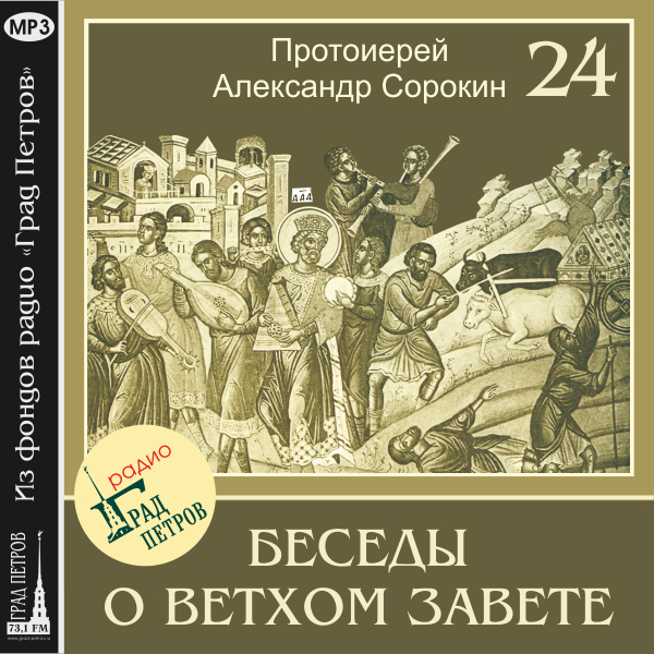 Протоиерей Александр Сорокин Лекция 24. Книга Бытия набор сорокин 6 122