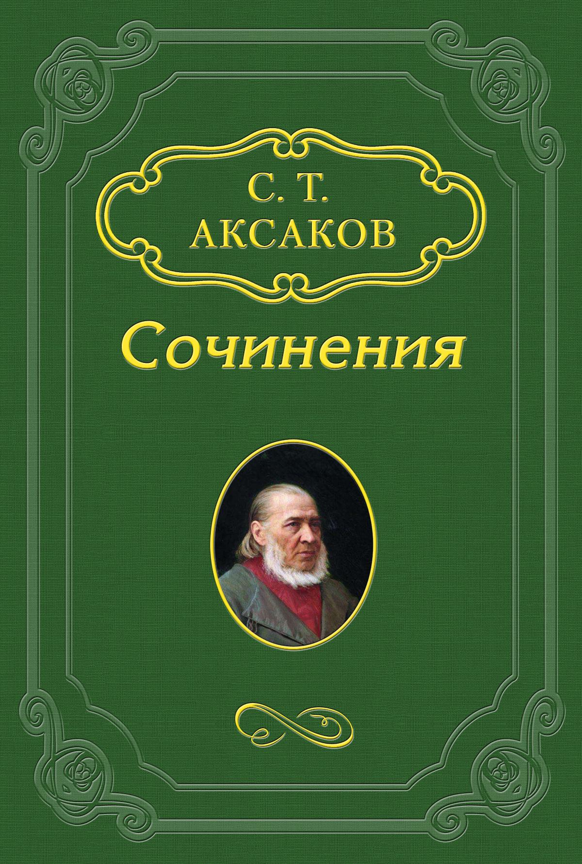Сергей Аксаков Письмо к друзьям Гоголя