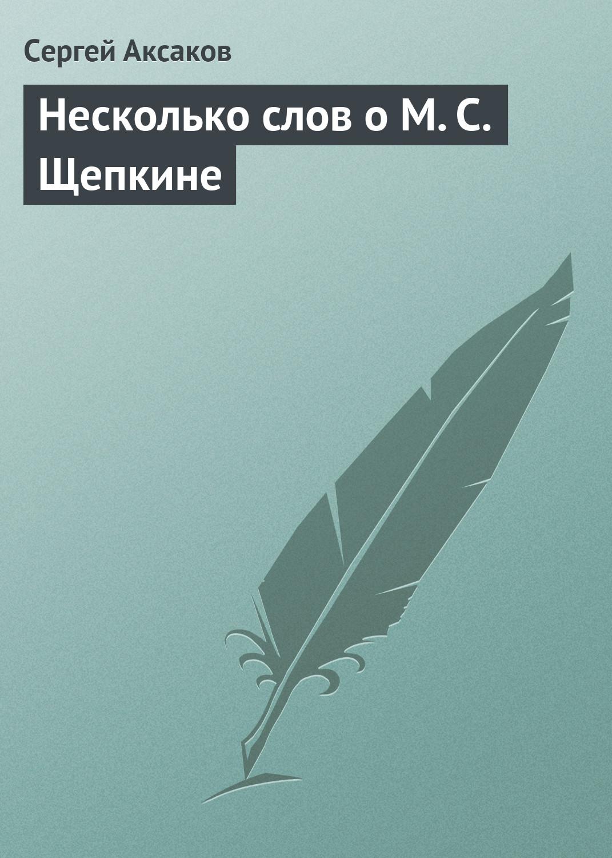 Сергей Аксаков Несколько слов о М.С.Щепкине