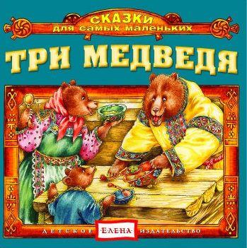 Детское издательство Елена Три медведя медведь и лиса