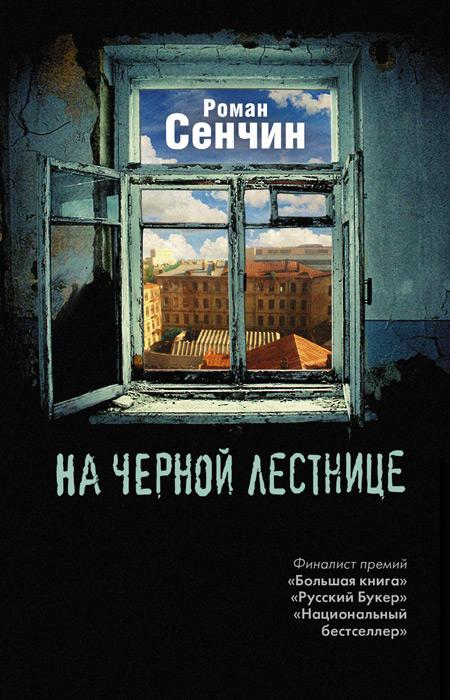 цены Роман Сенчин На черной лестнице (сборник)