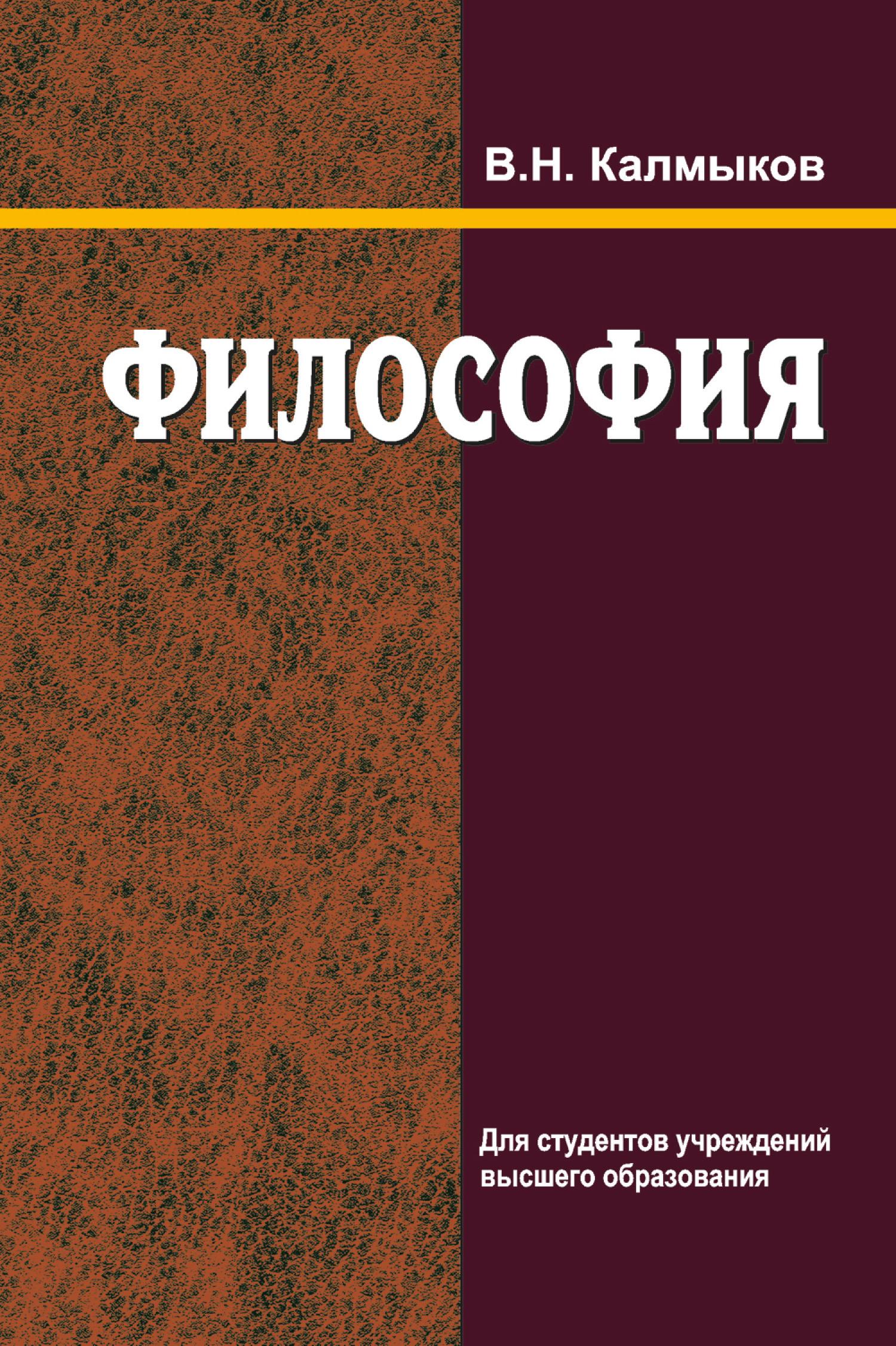 купить Владимир Калмыков Философия онлайн