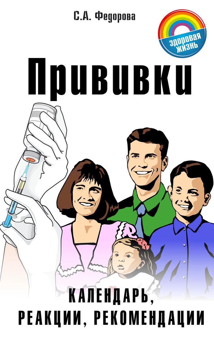 Прививки. Календарь, реакции, рекомендации