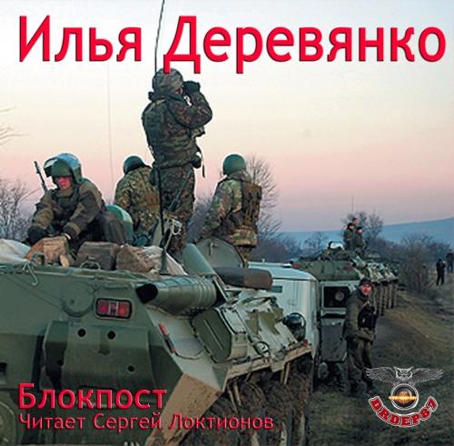Илья Дереянко Блокпост