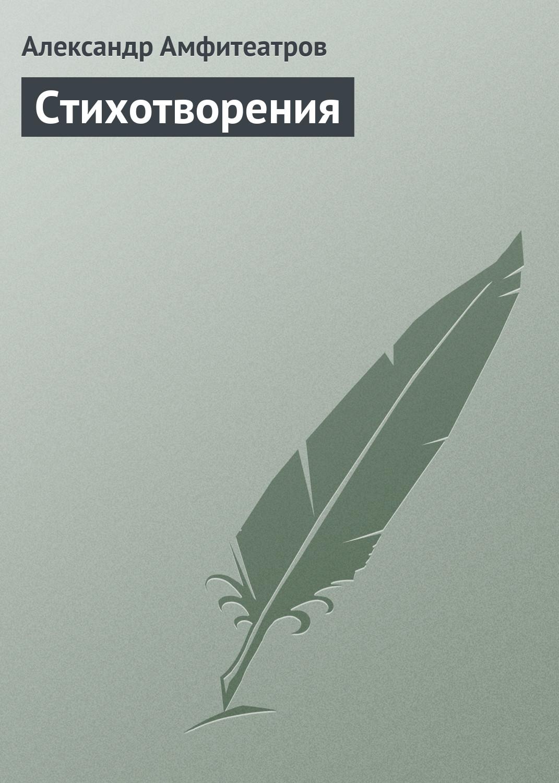 Александр Амфитеатров Стихотворения