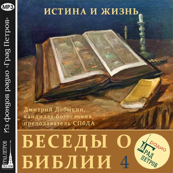 Дмитрий Добыкин Единство Ветхого и Нового Заветов (часть 2) ясонов м библейские предания ветхий завет