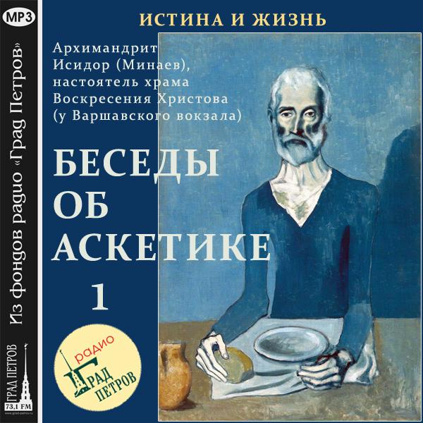Архимандрит Исидор (Минаев) Беседы об аскетике (часть 1) духовные беседы 1 cd