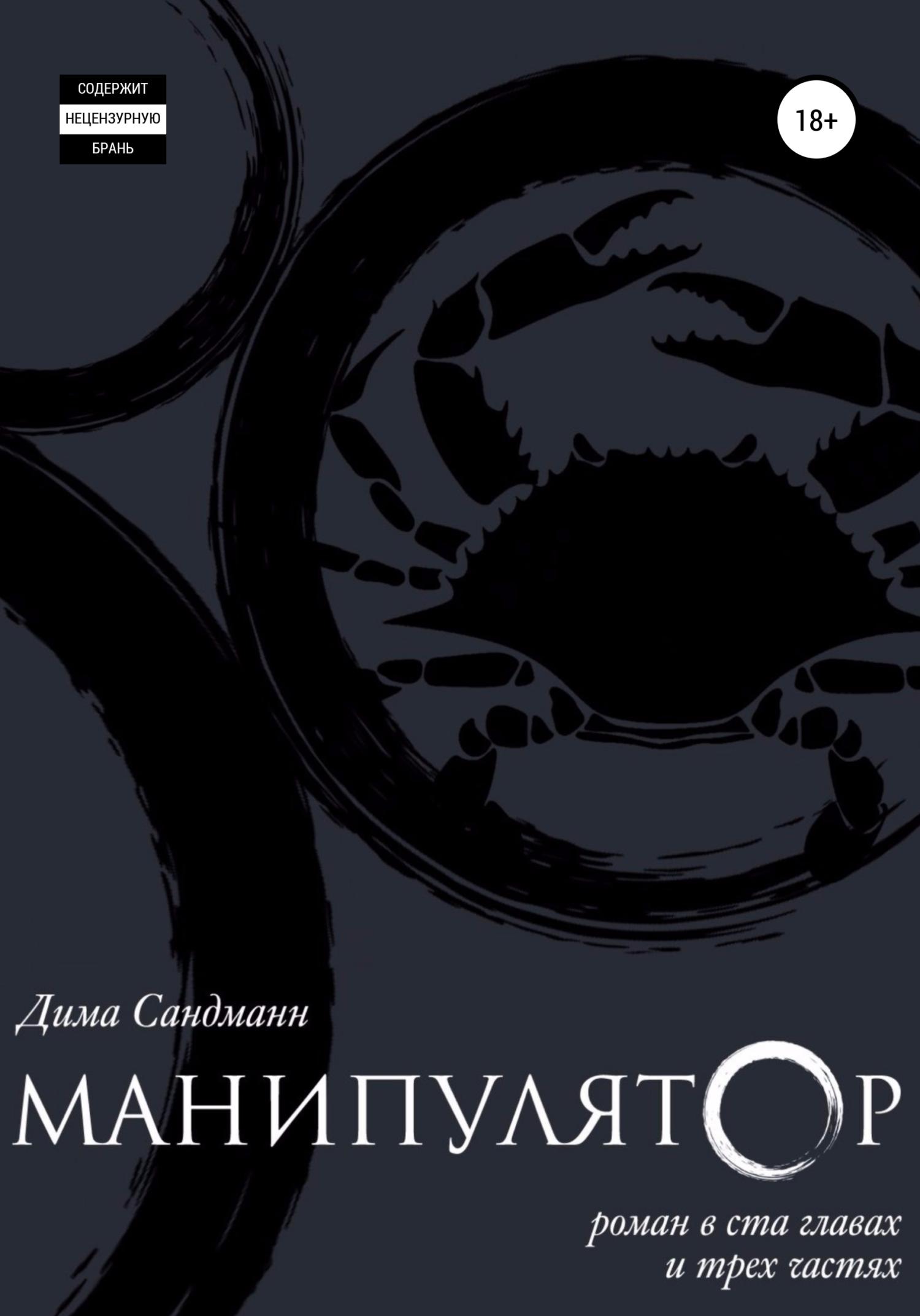 Дима Сандманн Манипулятор. Глава 057 дима сандманн манипулятор глава 016