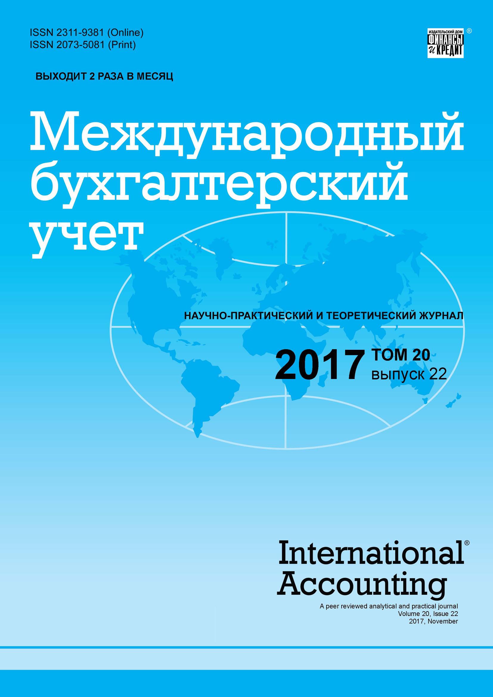 Международный бухгалтерский учет № 22 2017 ( Отсутствует  )
