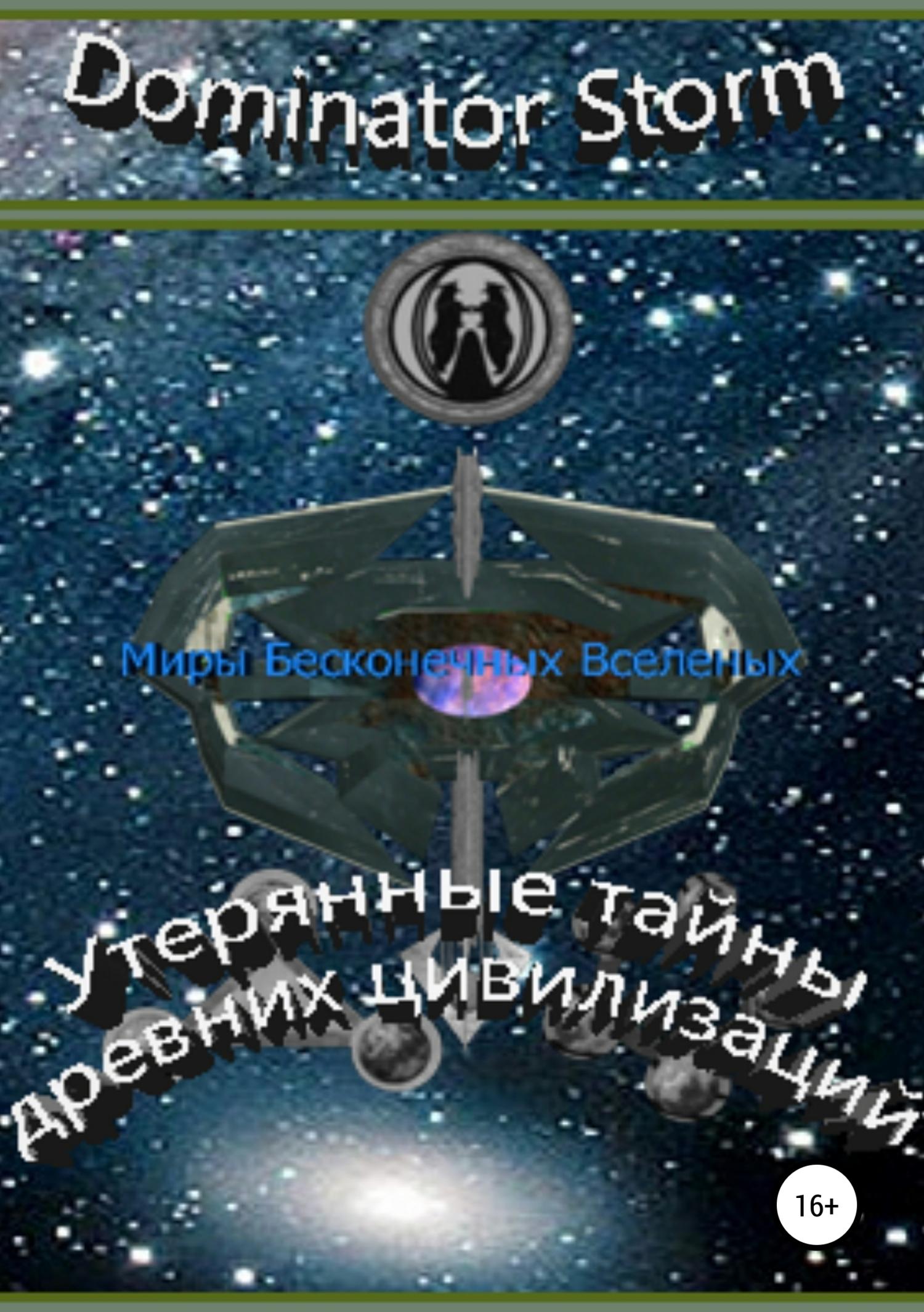 Сергей Валентинович Шавруг Миры Бесконечных Вселенных. Утерянные тайны древних цивилизаций все цены
