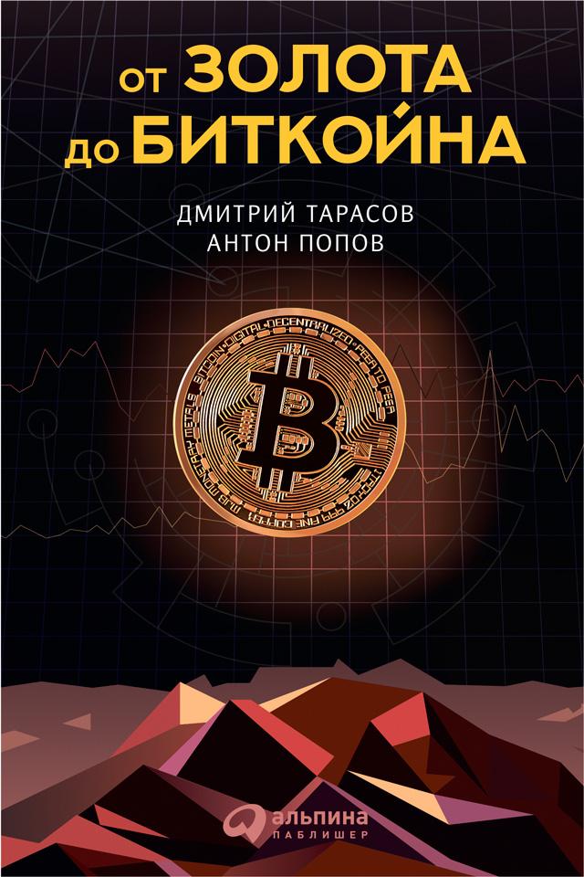 Обложка книги. Автор - Антон Попов