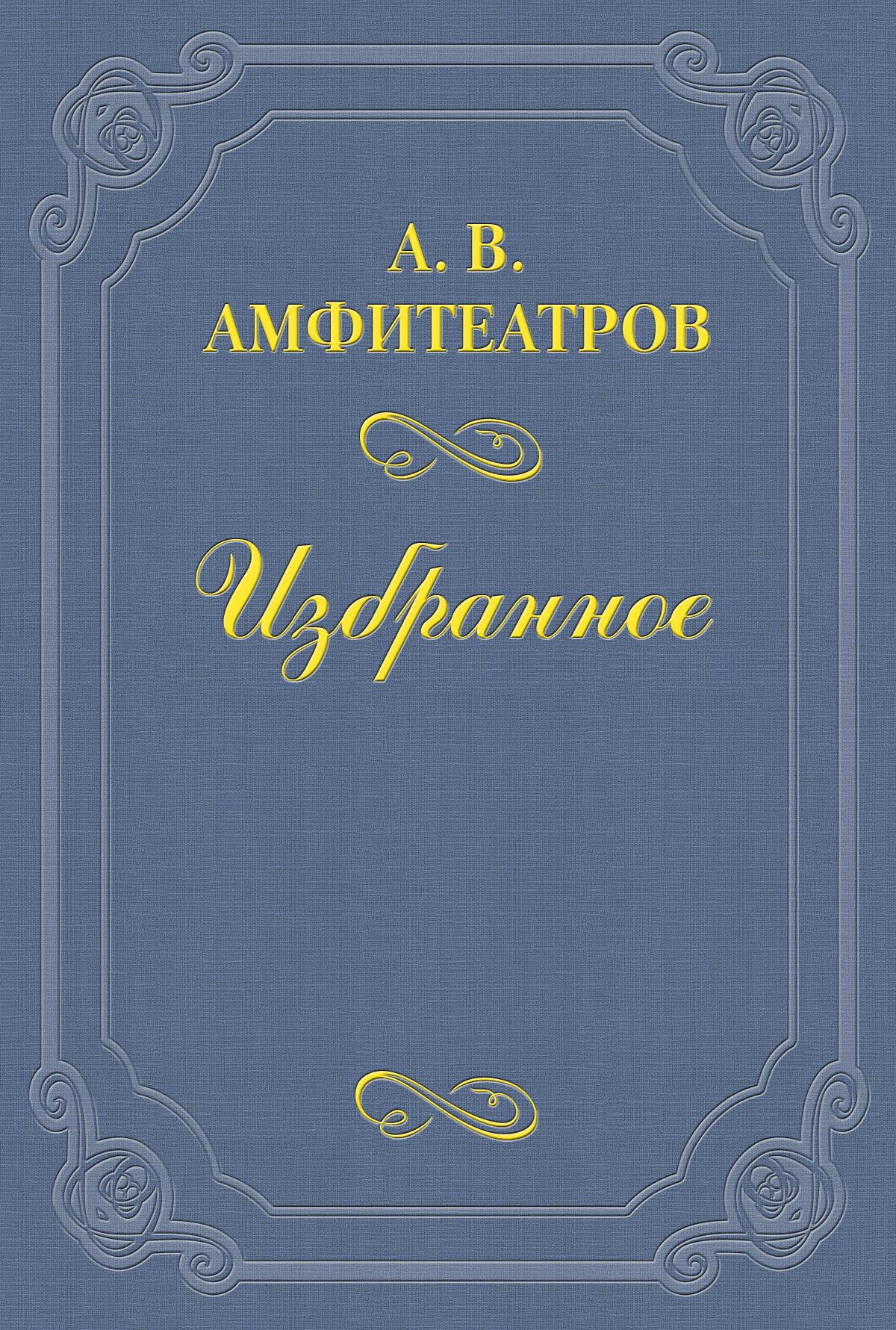 Александр Амфитеатров Душа армии цены онлайн