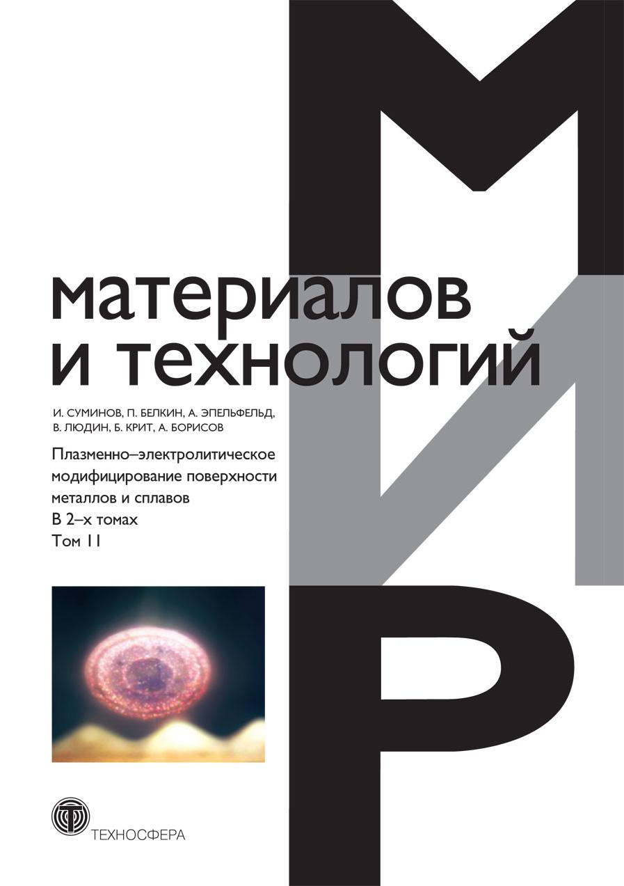 Плазменно-электролитическое модифицирование поверхности металлов и сплавов. В 2 томах. Том 2