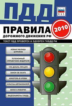 Коллектив авторов ПДД от ГИБДД Российской Федерации 2010. С комментариями и советами