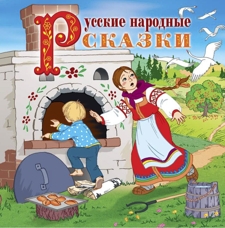 Сборник Русские народные сказки (читает Вениамин Смехов) голенищева о ред жар птица и василиса царевна