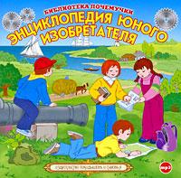 Фото - Сборник Энциклопедия юного изобретателя микроскоп