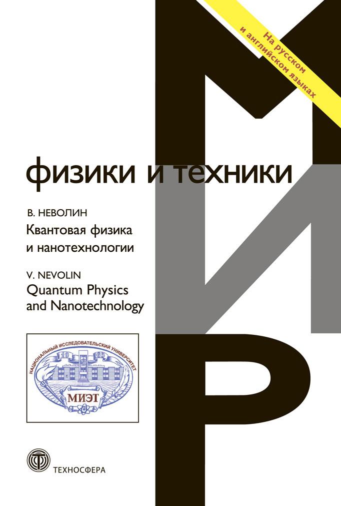 Владимир Неволин Квантовая физика и нанотехнологии в неволин зондовые нанотехнологии в электронике 2 е изд