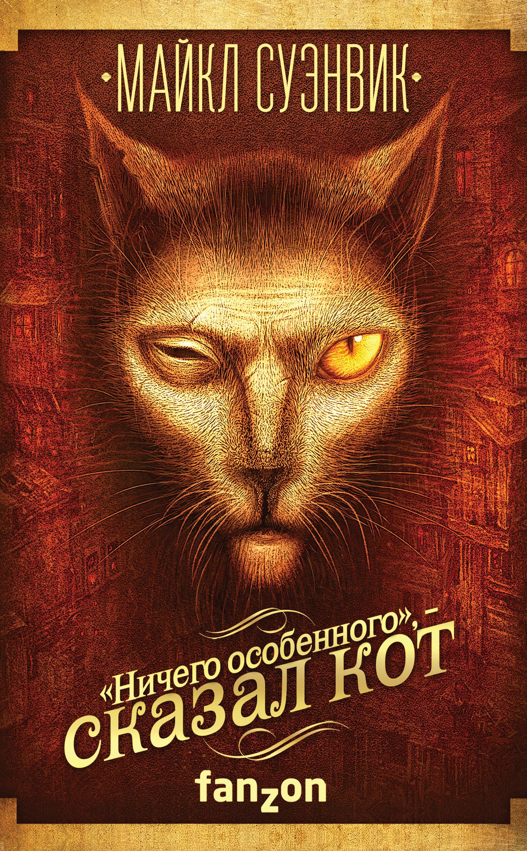 Майкл Суэнвик «Ничего особенного»,– сказал кот (сборник) недорого