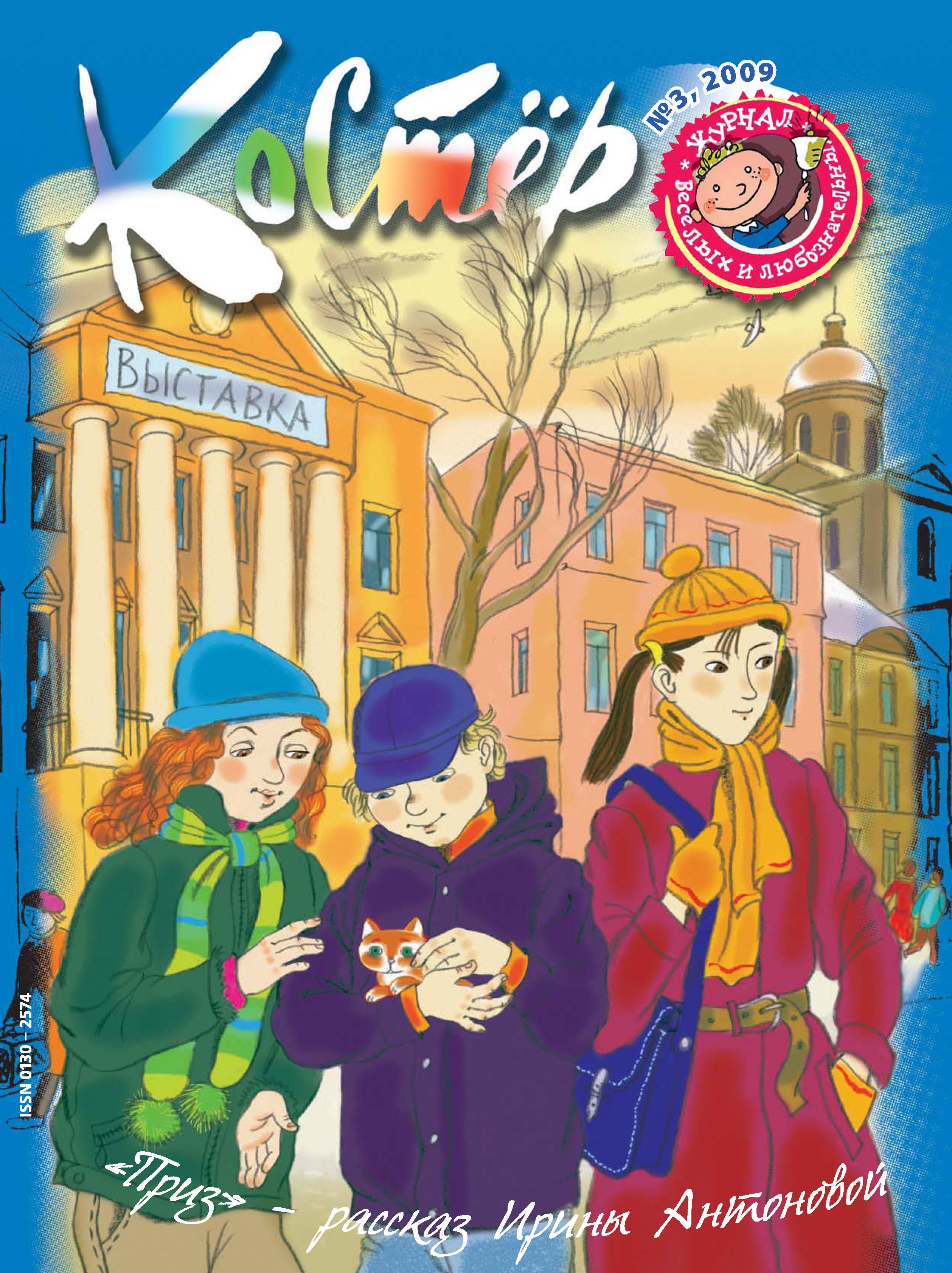 Отсутствует Журнал «Костёр» №03/2009