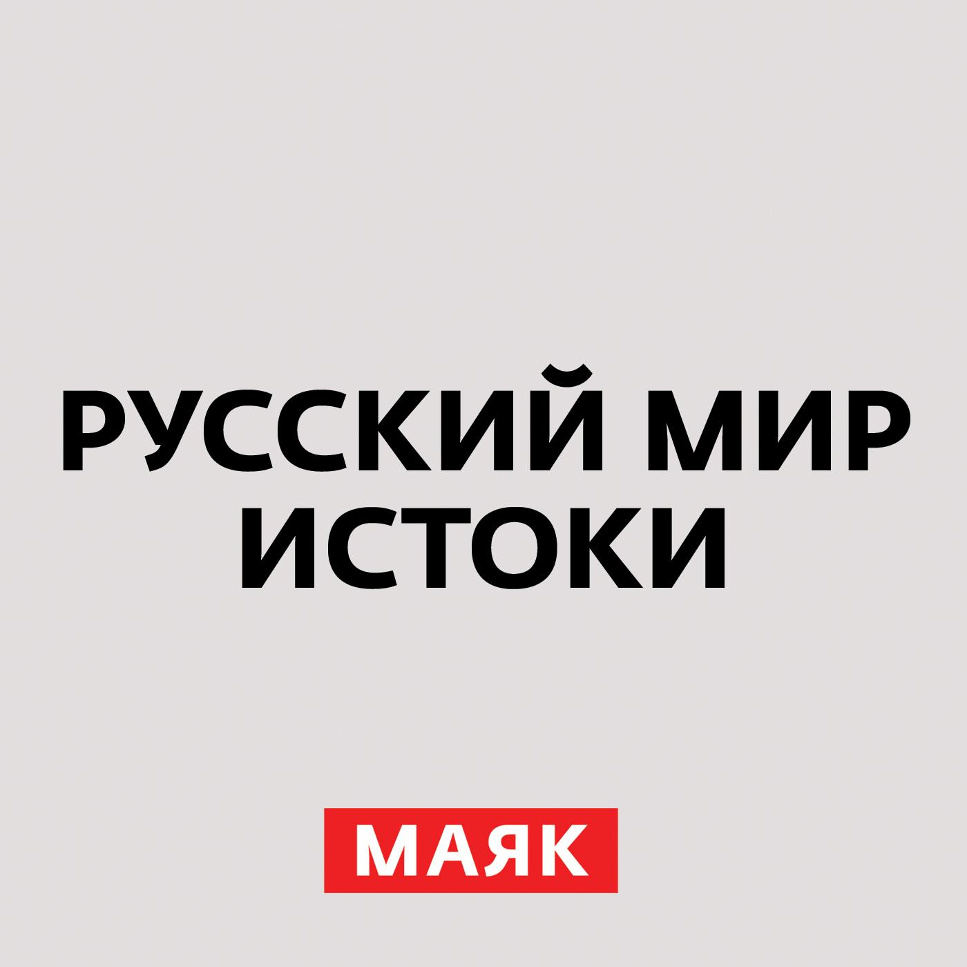 Творческий коллектив радио «Маяк» Анна Иоанновна (часть 3) творческий коллектив радио маяк екатерина ii часть 3