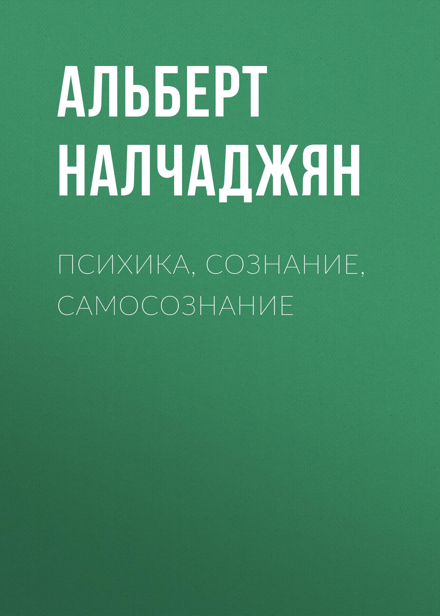 Альберт Налчаджян Психика, сознание, самосознание чебрец для потенции