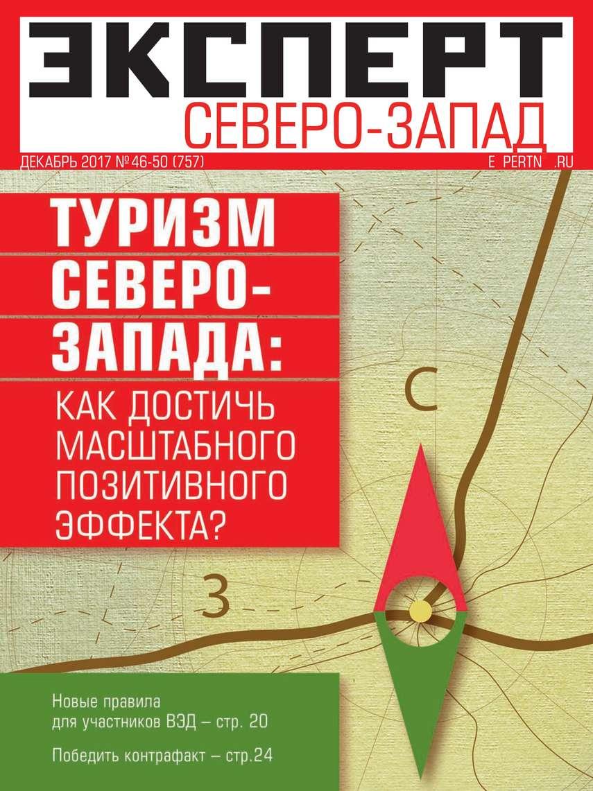 Эксперт Северо-запад 46-50-2017