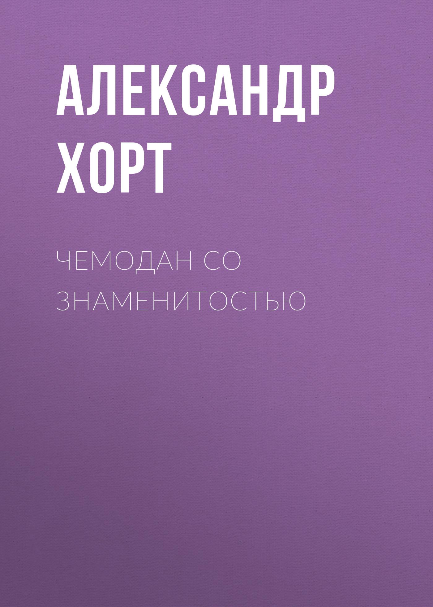 Александр Хорт Чемодан со знаменитостью александр хорт операция бронежилеты