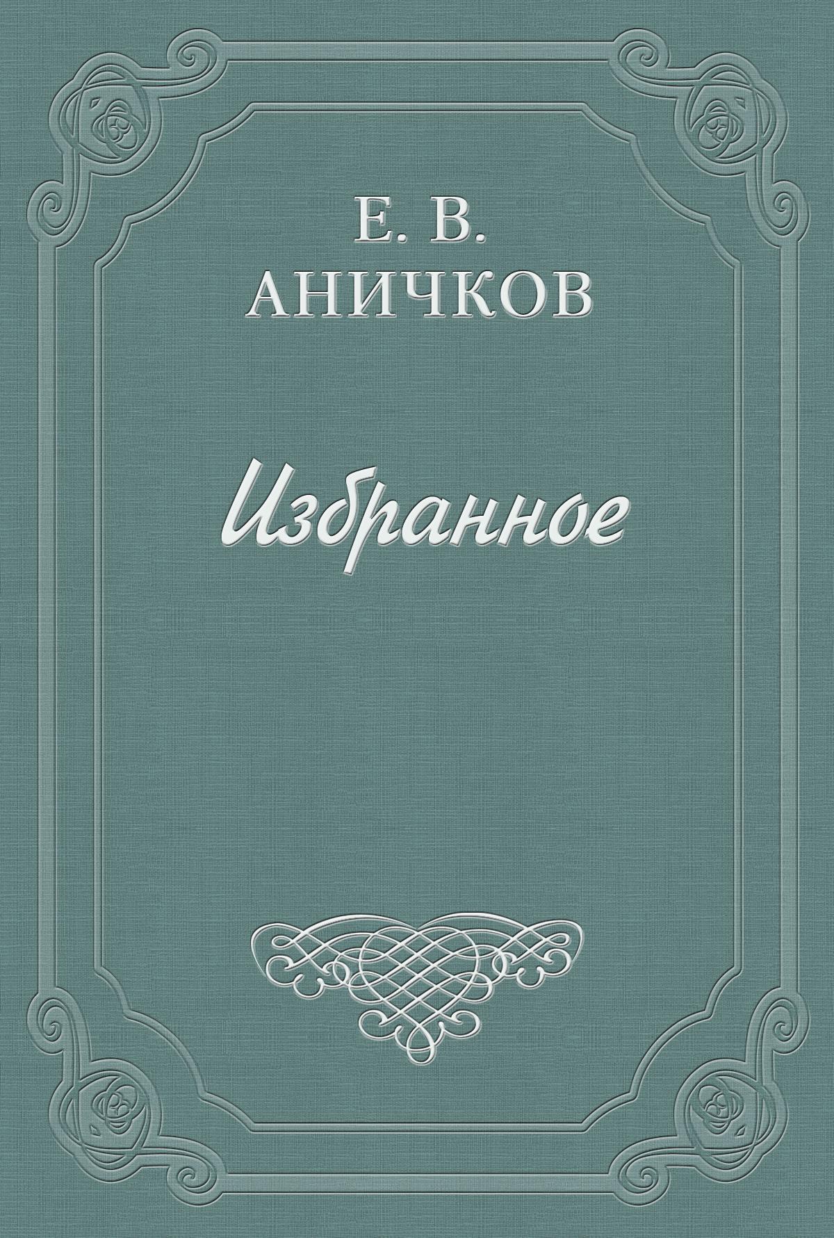 Евгений Аничков Предисловие к комедии «Много шуму из ничего» шекспир у много шума из ничего комедия