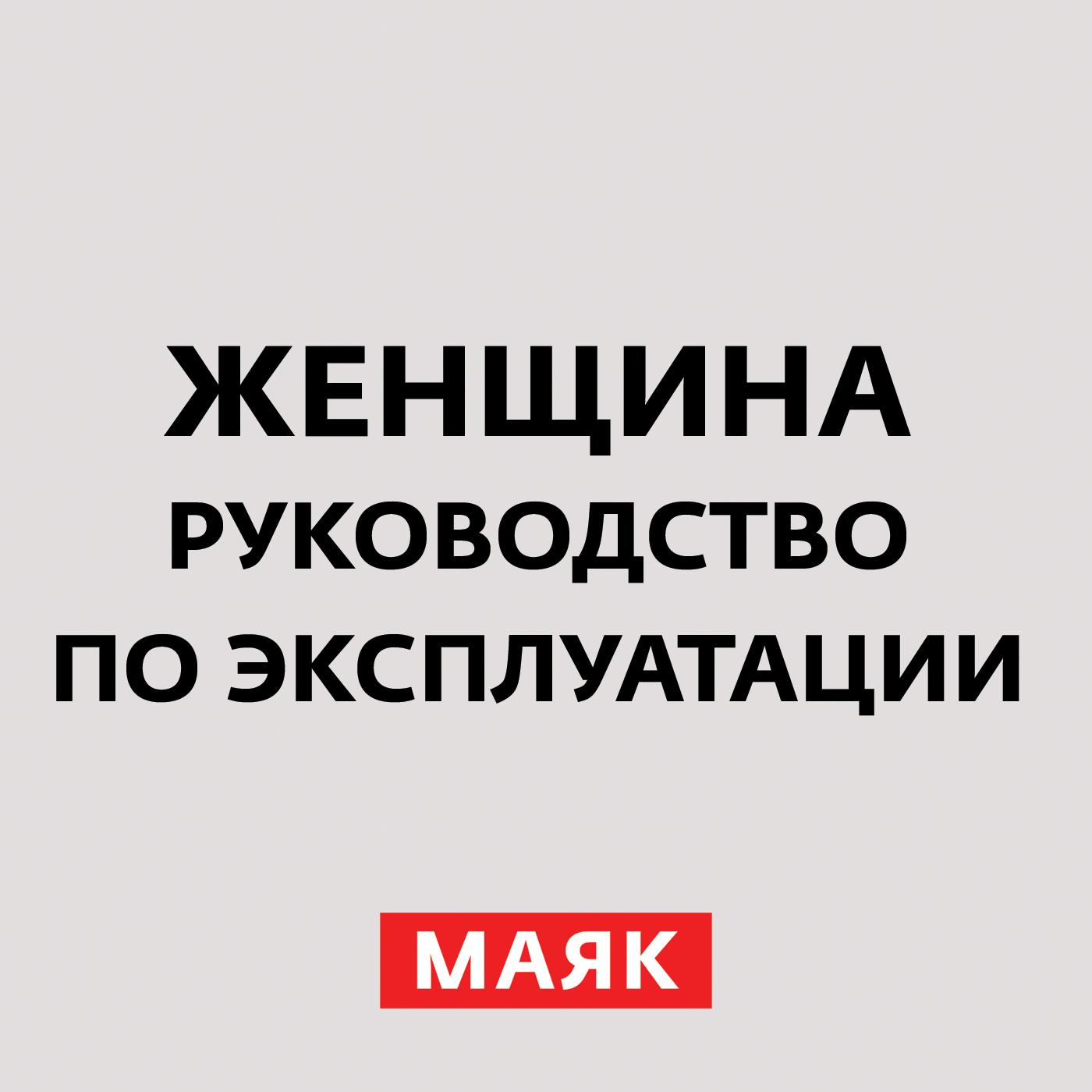 Творческий коллектив радио «Маяк» Женский глянец творческий коллектив радио маяк женский глянец