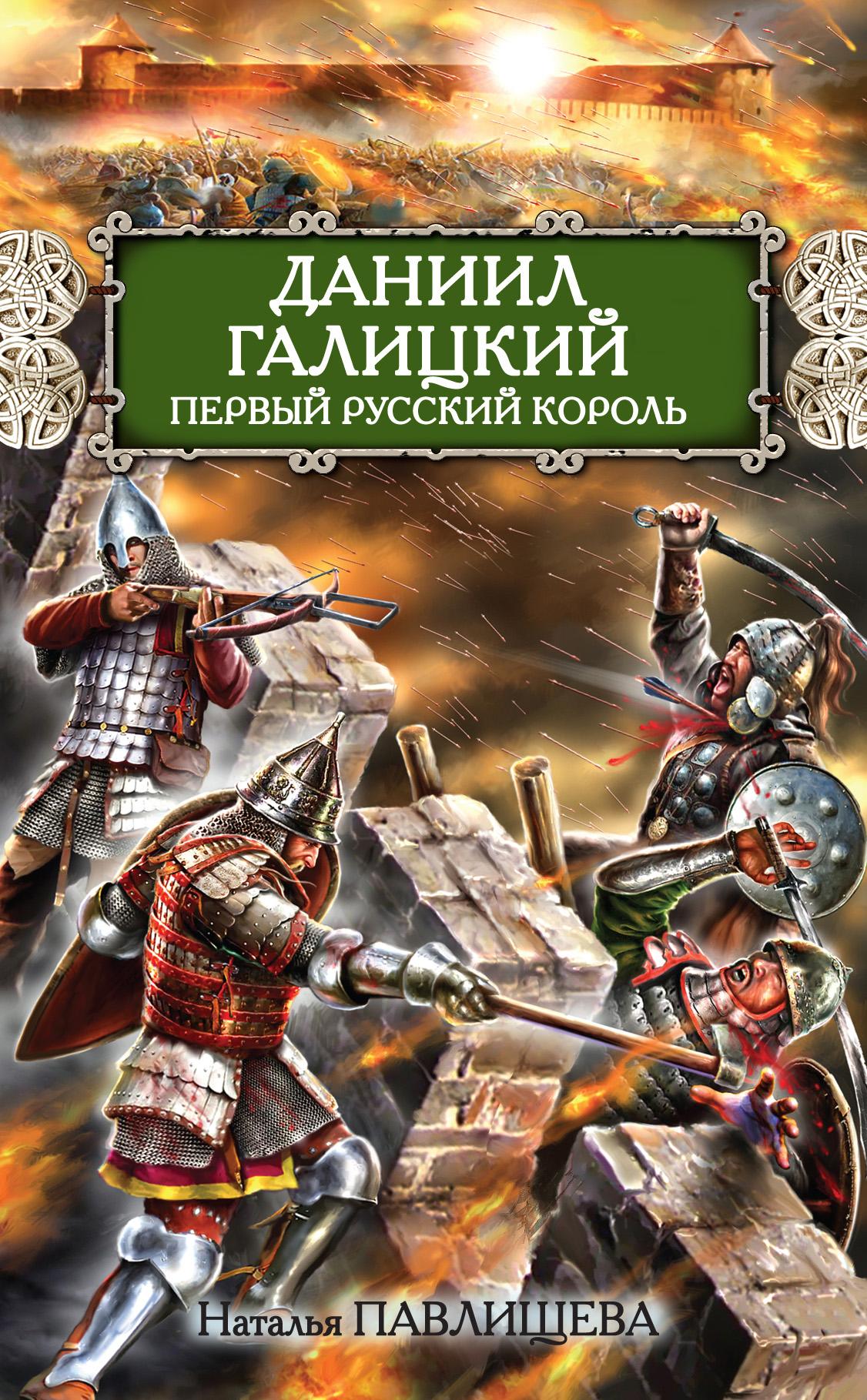 Даниил Галицкий. Первый русский король