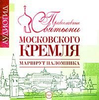 Елена Лебедева Православные святыни Московского Кремля. Маршрут паломника успенский собор