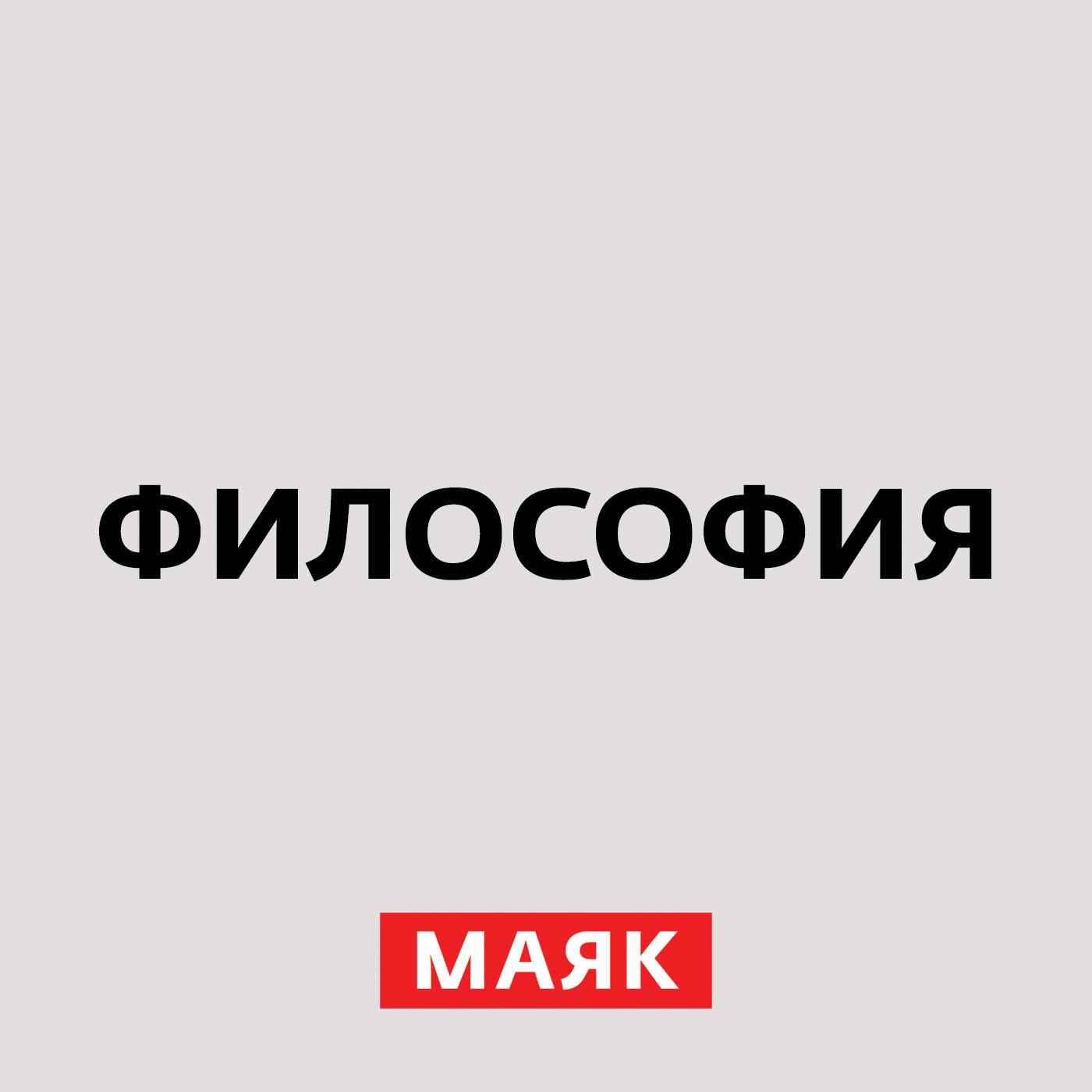 все цены на Творческий коллектив шоу «Объект 22» Философия Фридриха Шеллинга