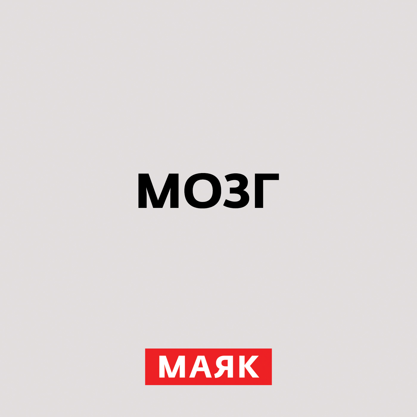 Творческий коллектив шоу «Объект 22» Карл Густав Юнг творческий коллектив шоу объект 22 карл густав юнг