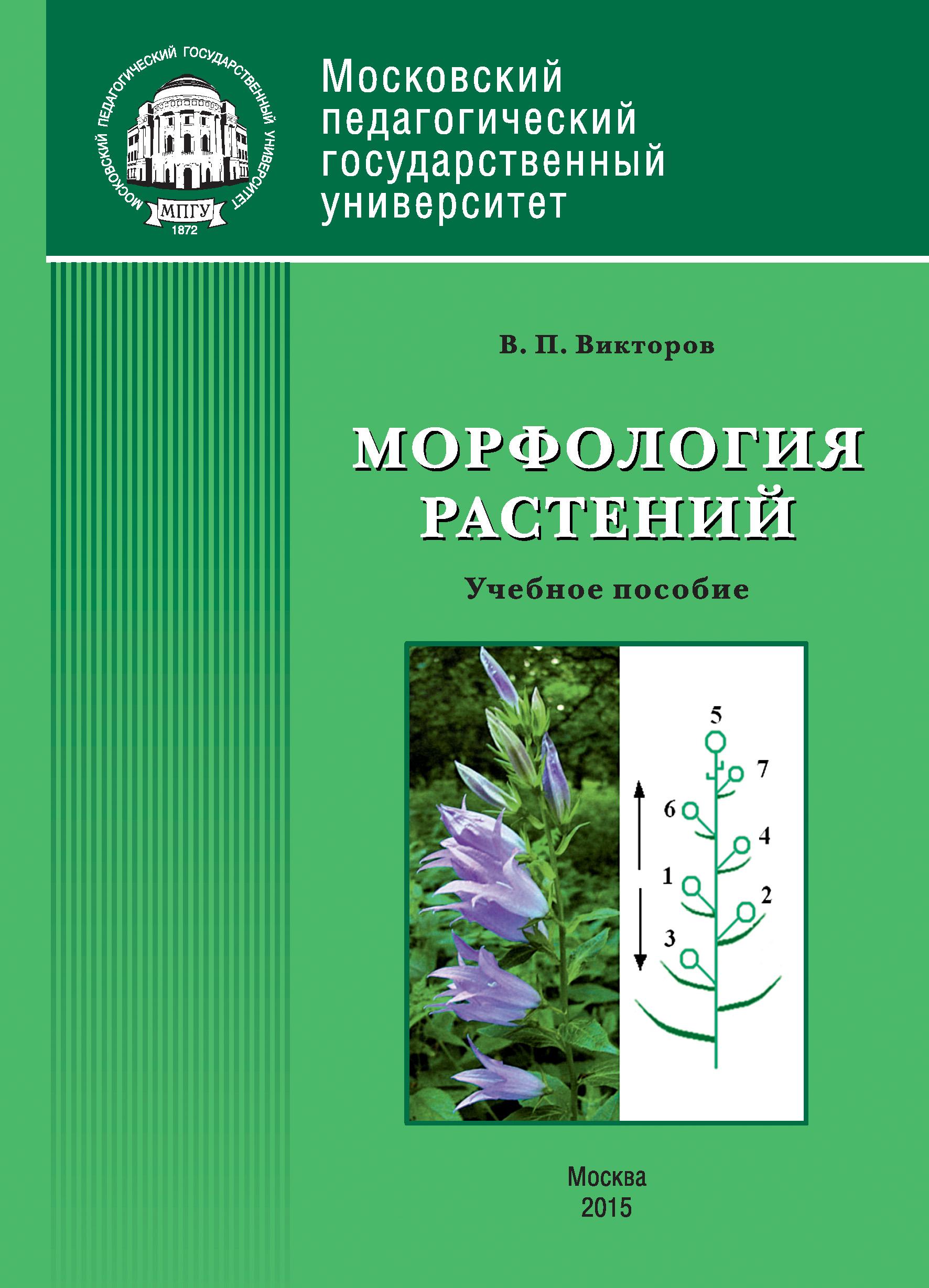 В. П. Викторов Морфология растений