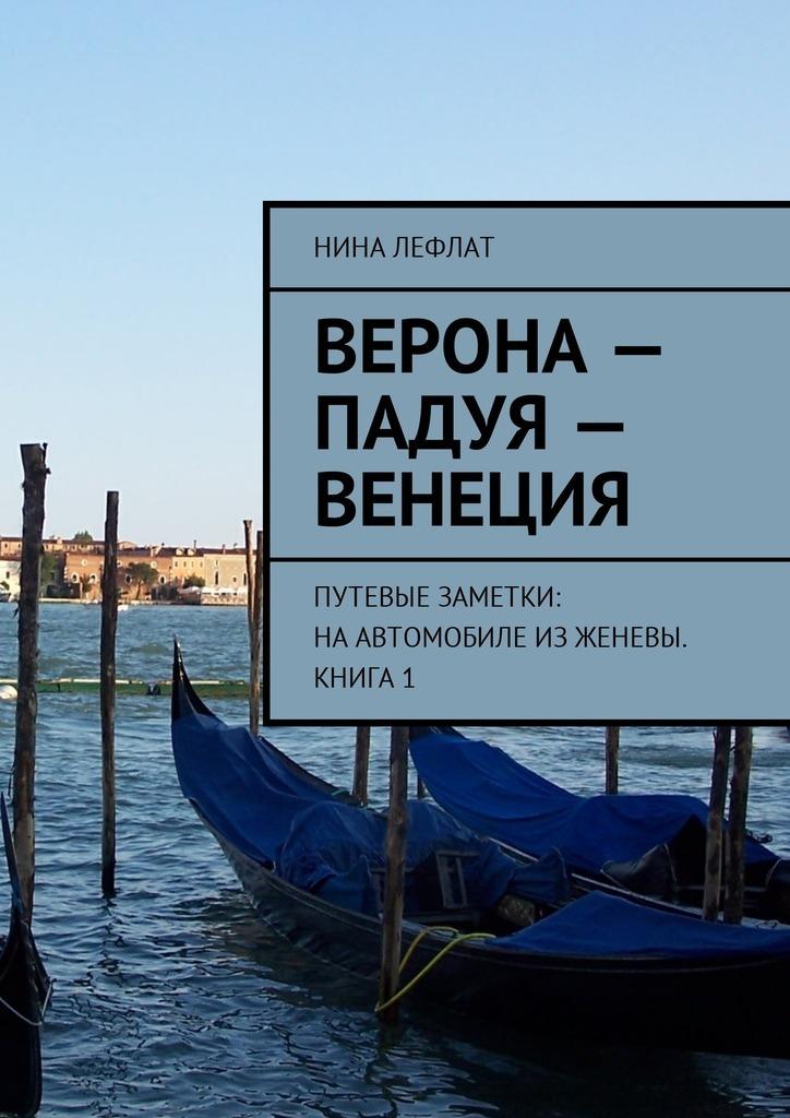 Верона – Падуя – Венеция. Путевые заметки: на автомобиле изЖеневы. Книга 1 фото