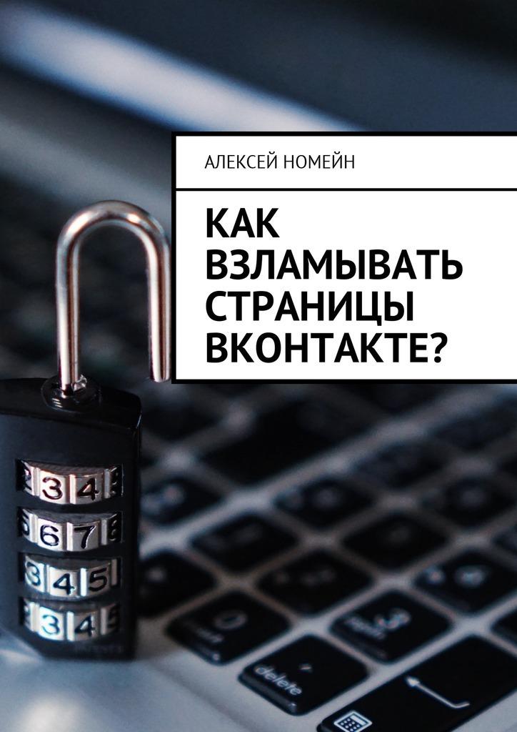 Алексей Номейн Как взламывать страницы ВКонтакте? алексей номейн группа вконтакте от