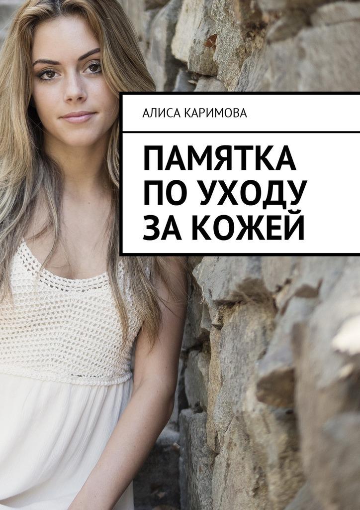 Алиса Каримова Памятка по уходу за кожей средства по уходу за кожей