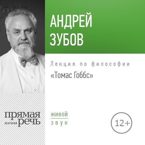 Андрей Зубов Лекция «Томас Гоббс» андрей зубов лекция томас гоббс