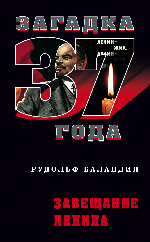 все цены на Рудольф Баландин Завещание Ленина онлайн