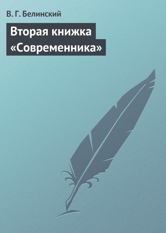 Виссарион Григорьевич Белинский Вторая книжка «Современника»