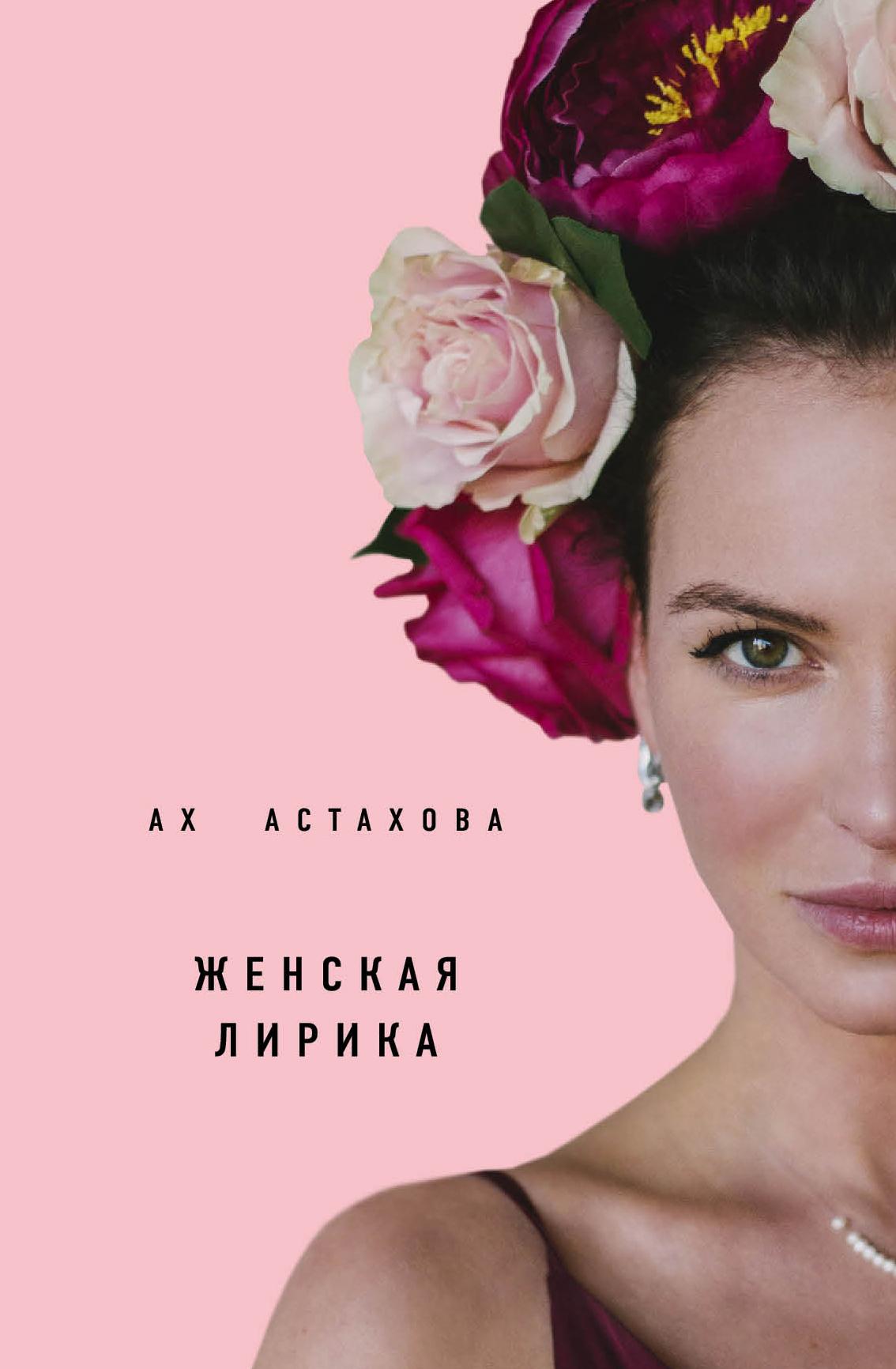 Ах Астахова Женская лирика астахова а ах астахова мужская и женская лирика