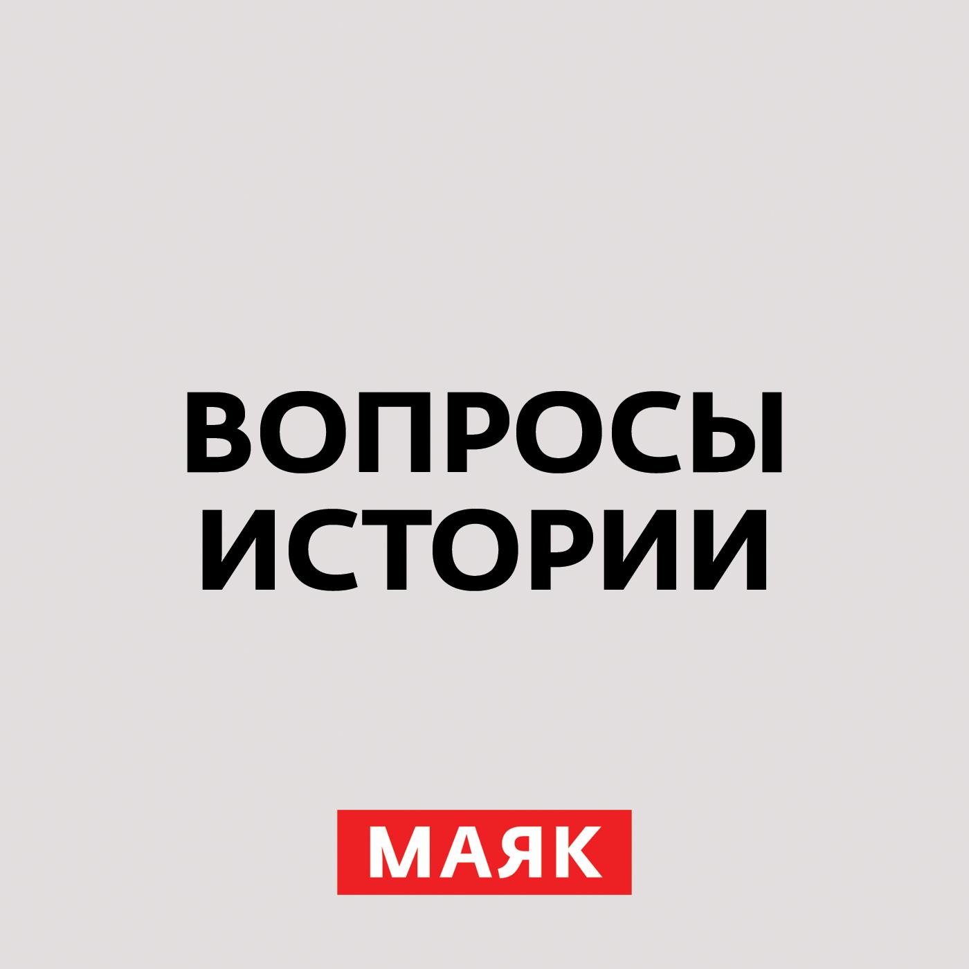 Андрей Светенко Русско-турецкие войны: парадоксальное и малоизвестное. Часть 2