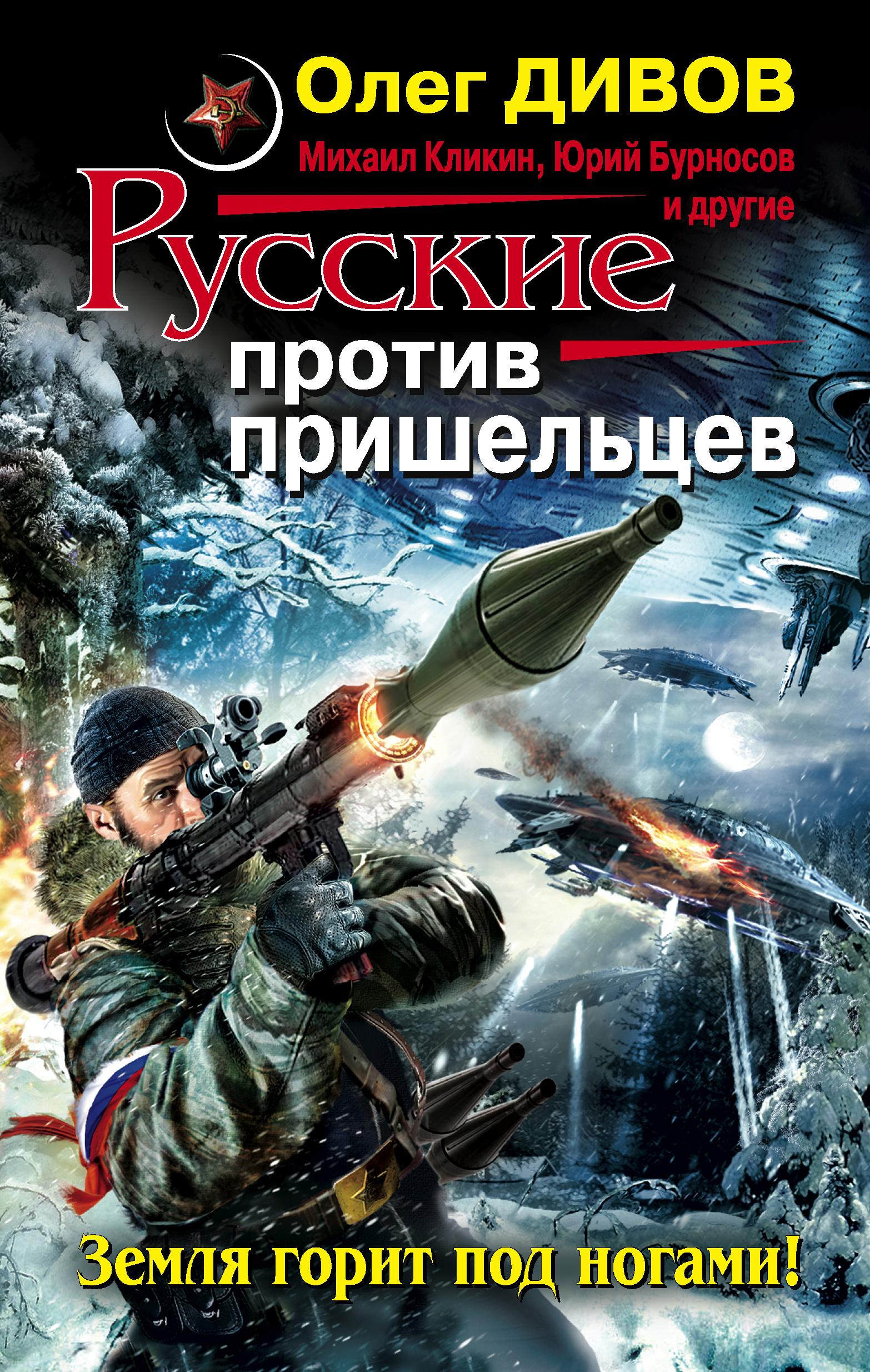Русские против пришельцев. Земля горит под ногами! (сборник)