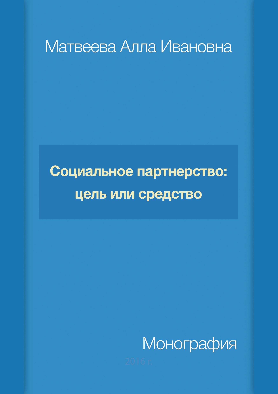 А. И. Матвеева Социальное партнерство: цель или средство цены онлайн
