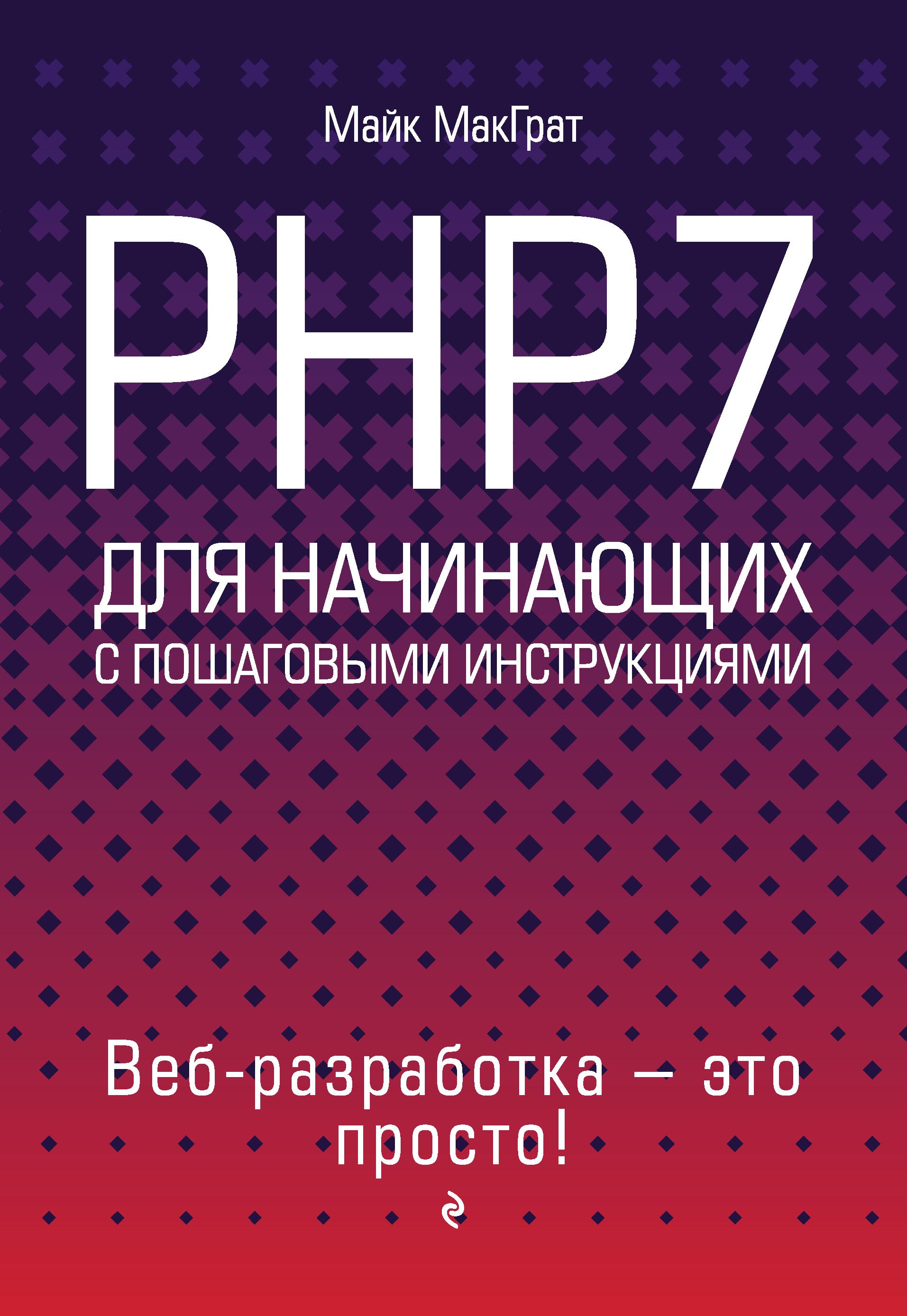 цена на Майк МакГрат PHP7 для начинающих с пошаговыми инструкциями
