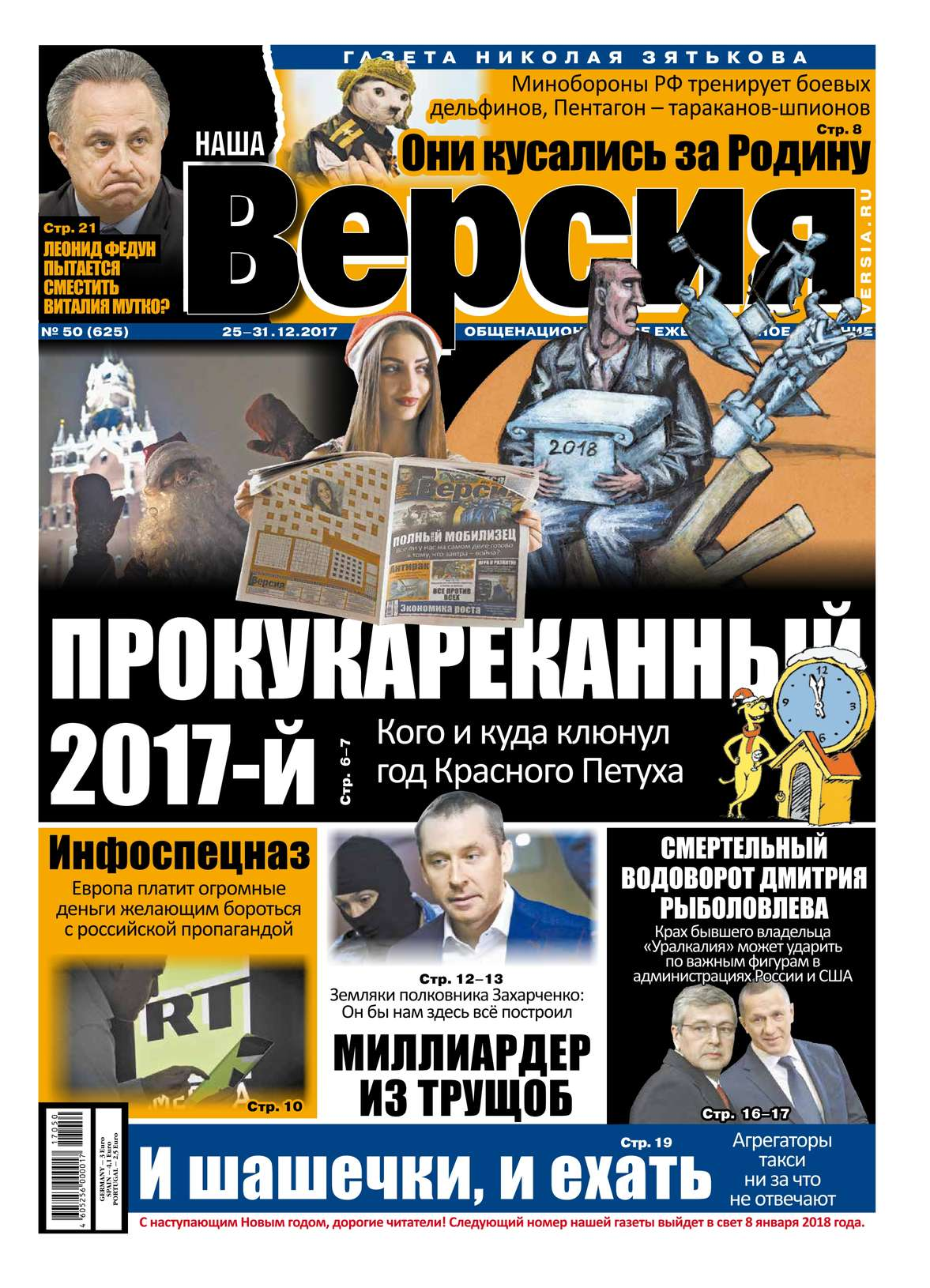 Редакция газеты Наша Версия Наша Версия 50-2017